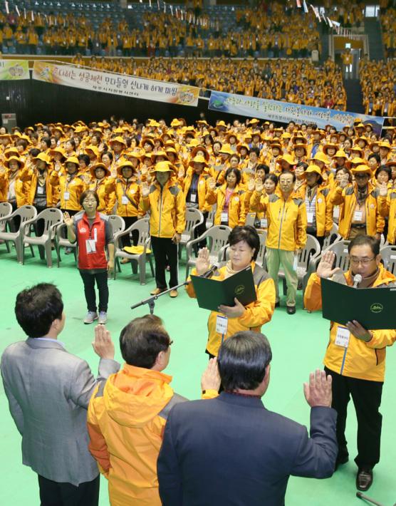 제95회 전국체육대회 자원봉사자 발대식
