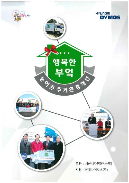 행복한 부엌 : 농어촌주거환경개선사업 팜플렛
