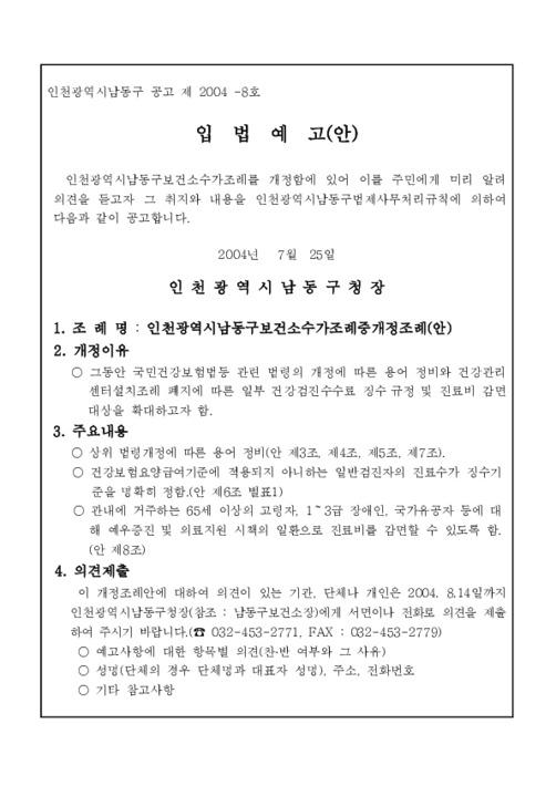 인천광역시남동구보건소수가조례중개정조례(안)