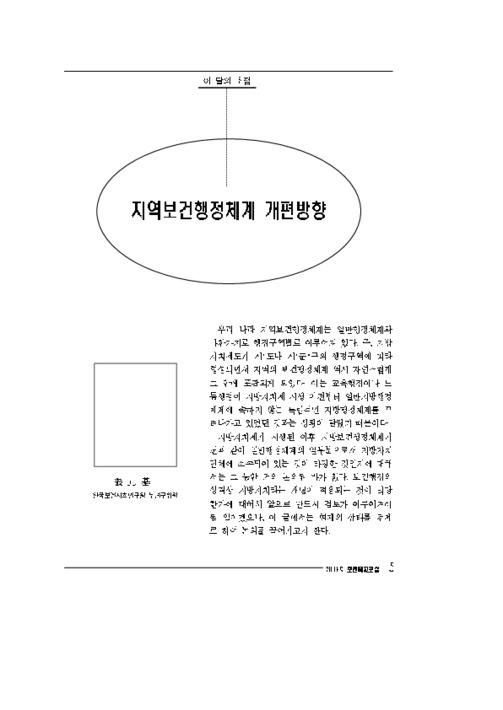 보건복지포럼-09월(통권 제 47호)공공보건의료체계의 발전방향