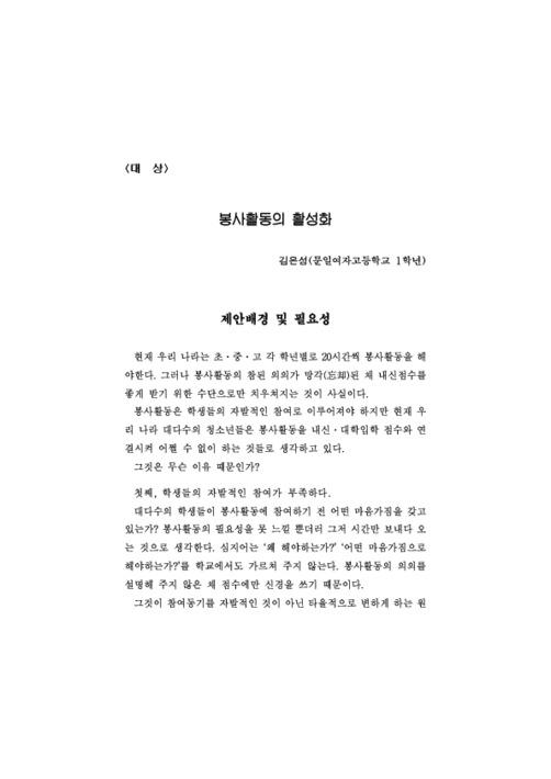 제7회 청소년정책 아이디어 공모작품(봉사활동)