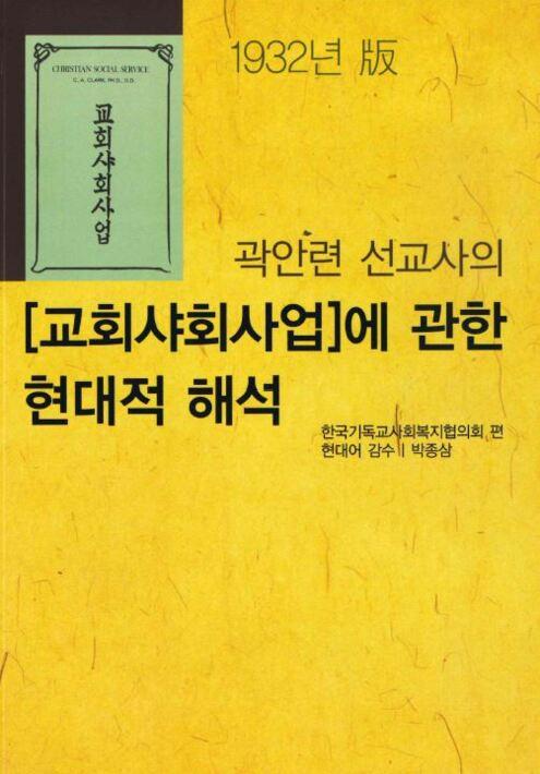 곽안련 선교사의 [교회샤회사업]에 관한 현대적 해석