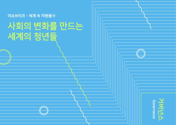 [이슈브리프-세계 속 자원봉사] 거버넌스