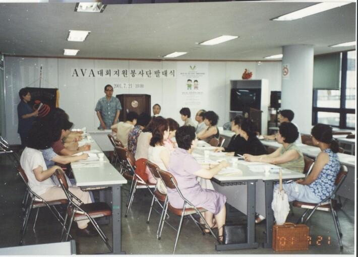2002 AVA대회 자원봉사자 발대식