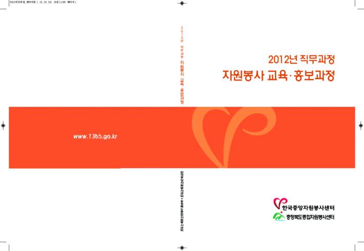 2012년 직무과정 자원봉사 교육 · 홍보과정