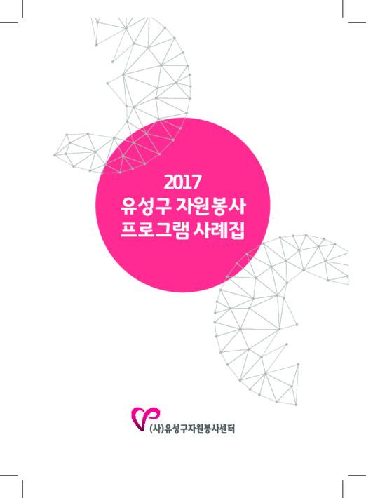 2017 유성구자원봉사 프로그램 사례집