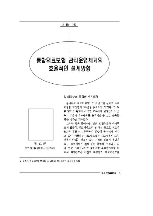 보건복지포럼-07월(통권 제 22호)지역의료보험 통합