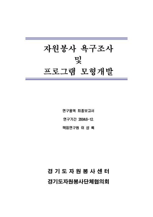경기도 자원봉사 욕구조사 및  프로그램 모형개발