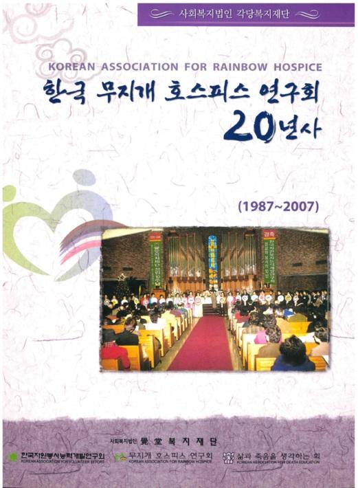 한국 무지개 호스피스 연구회 20년사