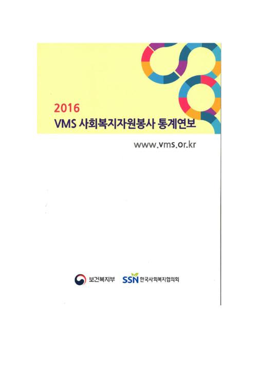 2016VMS사회복지자원봉사 통계연보