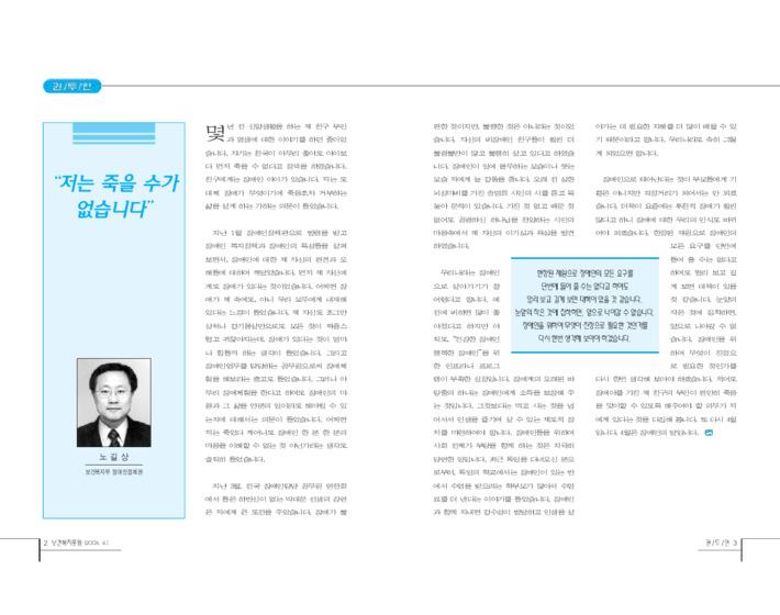 보건복지포럼-04월(통권 제114호)2005 장애인 생활실태와 정책적 함의