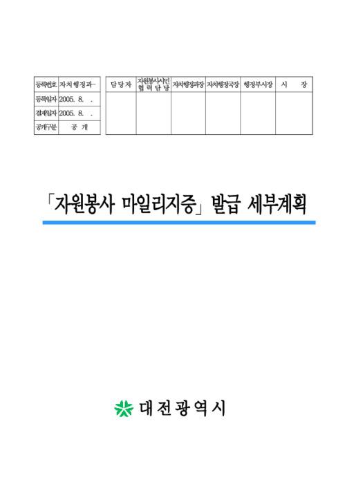 <자원봉사 마일리지증 > 발급 세부계획