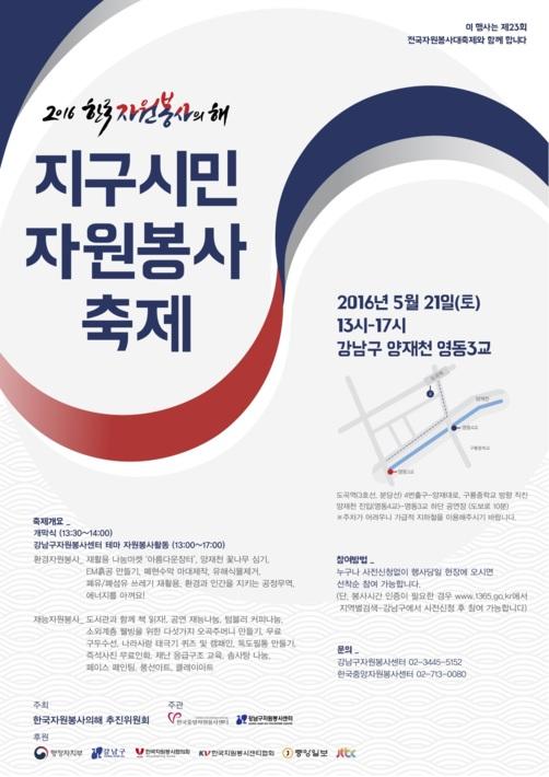 2016 한국 자원봉사의 해 지구시민 자원봉사 축제 포스터