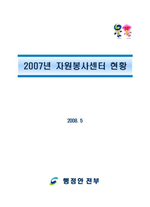 2008년 자원봉사센터 현황집(2007년 현황)