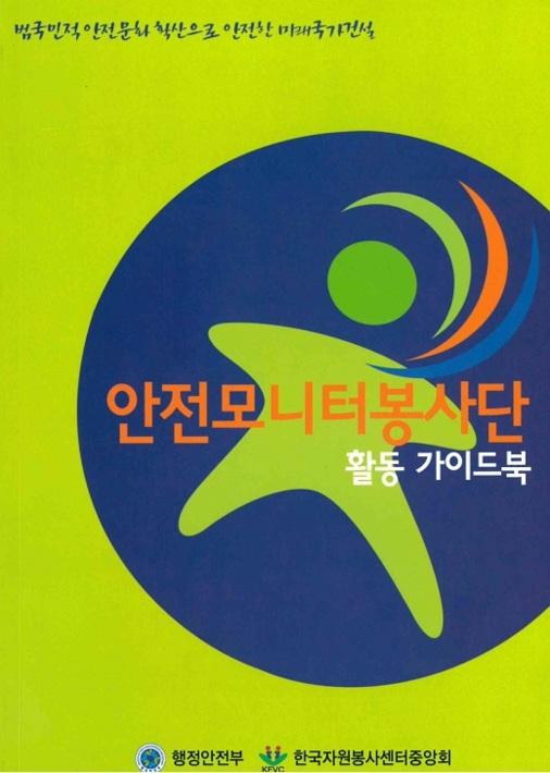 안전모니터봉사단 활동 가이드북