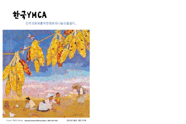 한국YMCA 소식지 9월호