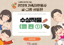 경기도자원봉사센터 20주년 기념 '우리가족만의 특별한 이야기' 가족자원봉사 공모전 수상작-글