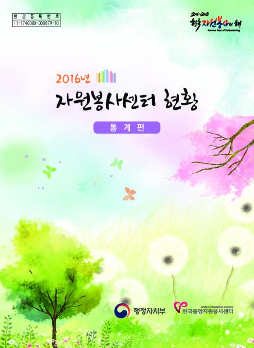 2016 자원봉사센터 현황집(2015년 현황)