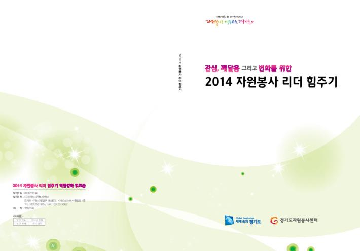 관심, 깨달음 그리고 변화를 위한 2014 자원봉사 리더 힘주기