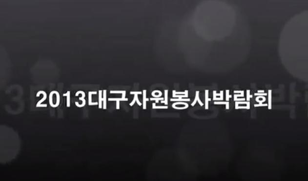2013 대구 자원봉사 박람회(홍보영상)
