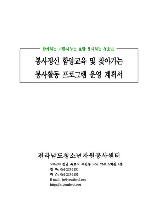 봉사정신함양교육 및 프로그램운영 사업계획서