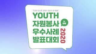 YOUTH 자원봉사 우수사례 발표대회