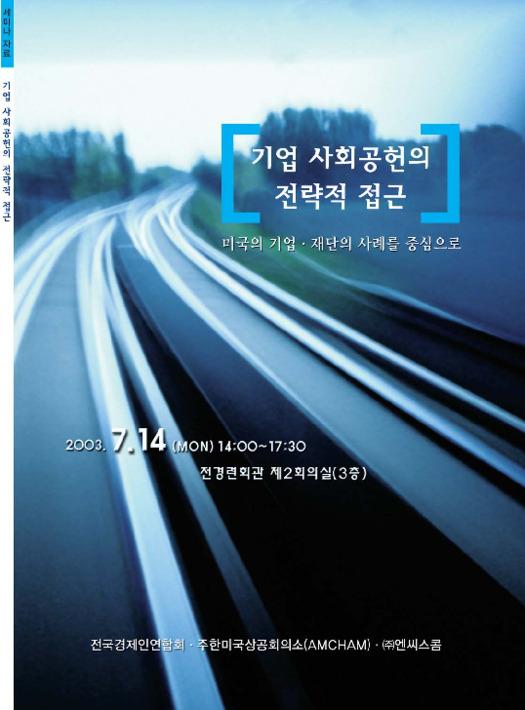 기업과 사회공헌의 전략적 접근