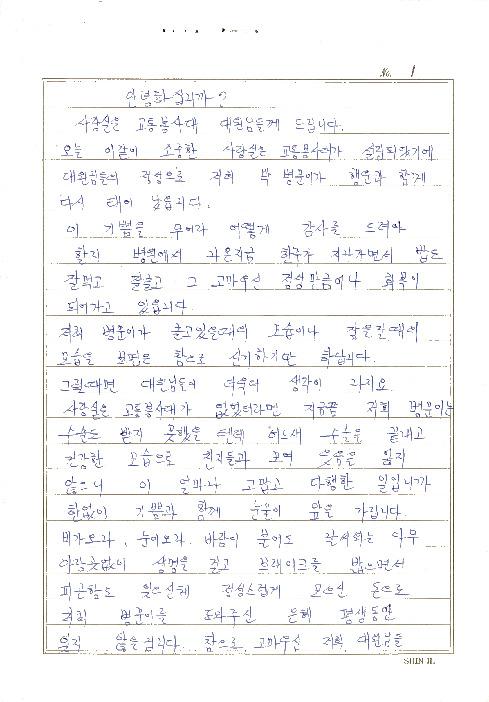 [박병문 모친이 사랑실은교통봉사대에 쓴 편지]