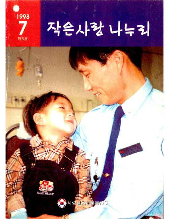 작은사랑나누리 1998년 7월 제5호