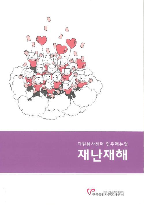 자원봉사센터 업무매뉴얼 : 재난재해