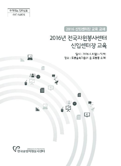 2016년 전국자원봉사센터 신입센터장 교육 자료집