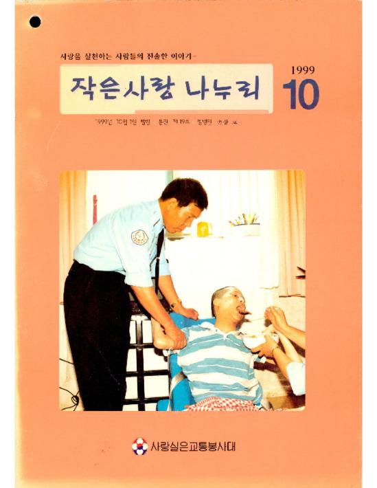 작은사랑나누리 1999년 10월 통권 제19호