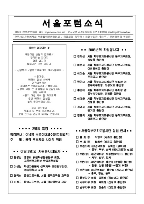 서울포럼소식 제49호