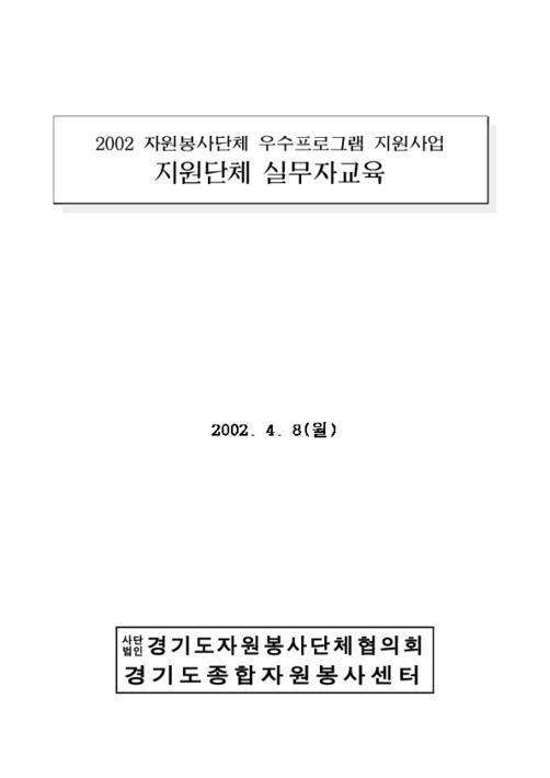 2002 자원봉사단체 우수프로그램 지원사업 지원단체 실무자교육