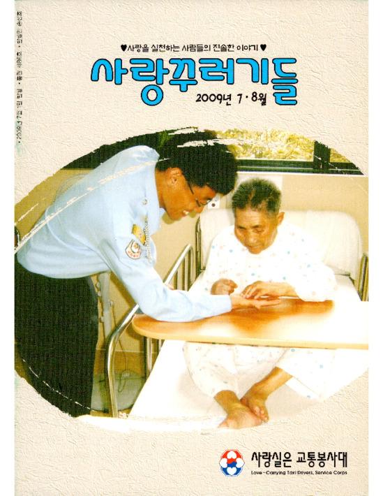 사랑꾸러기들 2009년 7.8월 통권 제86호