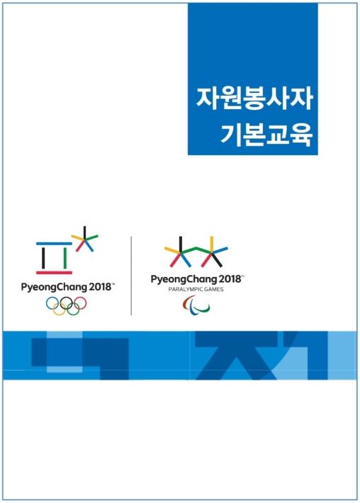평창동계올림픽 자원봉사자 기본교육 교재