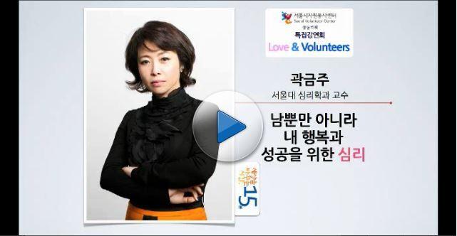 [나눔특강 공감인] 곽금주 서울대 교수 (세상을 바꾸는 시간, 15분)