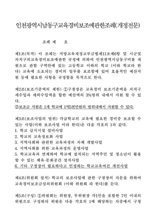 인천광역시남동구교육경비보조에관한조례(개정전문)