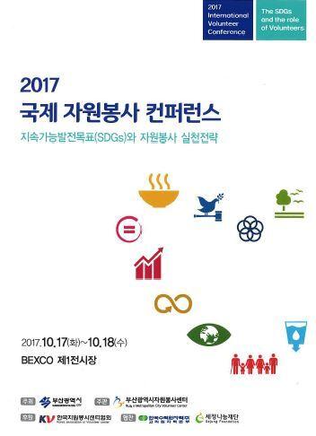 2017 국제 자원봉사 컨퍼런스