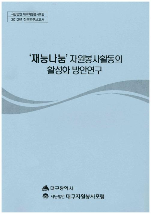 재능나눔' 자원봉사활동의 활성화 방안연구
