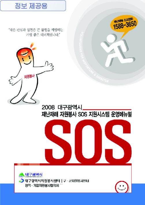 2008 대구광역시 재난재해 자원봉사 SOS 지원시스템 운영매뉴얼