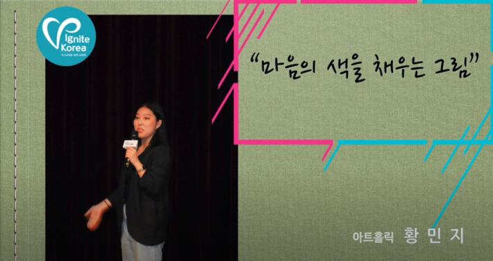 2019년 자원봉사 이그나이트 V-Korea x 대전 우수상 황민지