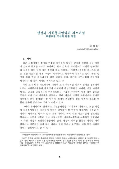 행정과 자원봉사영역의 파트너십