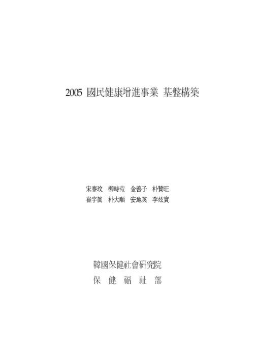 2005 국민건강증진사업기반구축 [요약]