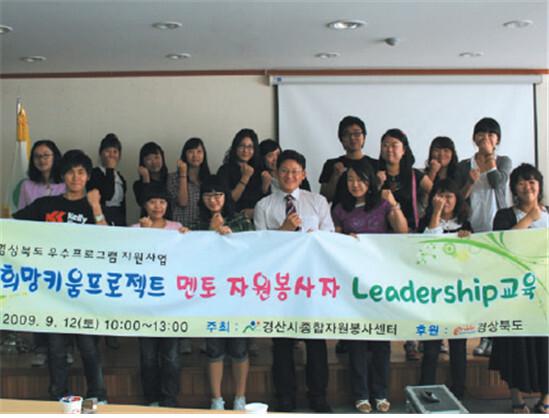 2009 자원봉사 우수사례집_ 저소득층 아동,청소년들을 위한 희망키움 프로젝트