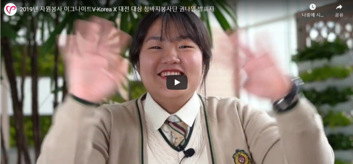 2019년 자원봉사 이그나이트 대상사례 [행정안전부 장관상] 권나영