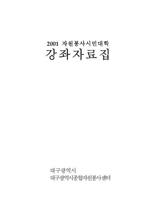 2001 자원봉사시민대학 강좌자료집