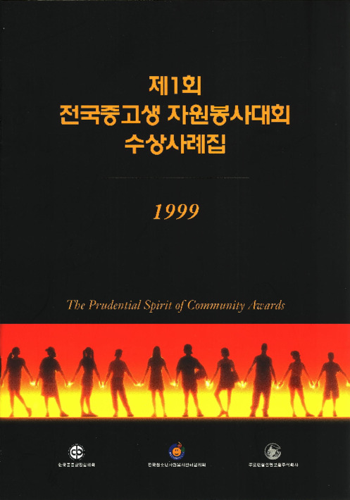1999 제1회 전국중고생 자원봉사대회 수상사례집
