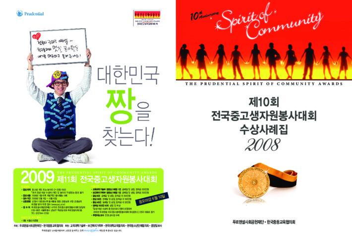 2008 제10회 전국중고생 자원봉사대회 수상사례집