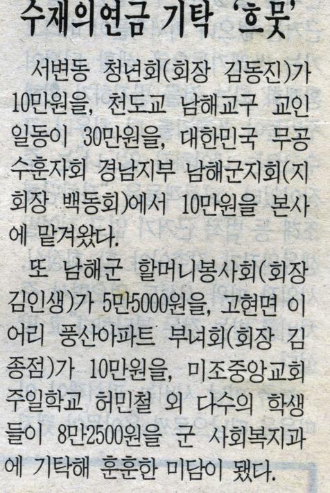 할머니봉사회 사진첩_19990830 기사